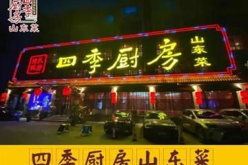 济南这家餐厅传承传统山东菜烹饪葱烧海参有绝技