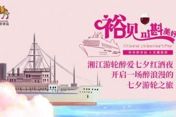 """前方高甜!湘江游轮沦为大型""""虐狗""""现场"""
