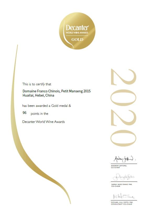 【Certificate】Domaine Franco Chinois Petit Manseng 2015 Won DWWA 2020