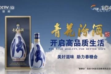 山西汾酒借势糖酒会开启十四五品牌复兴新征程