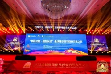 国和酒助推中华文化绽放世界