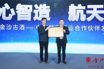 金沙古酒——中国航天事业合作伙伴发布会圆满落幕