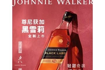 轻甜奇袭,一顺到底 —— 尊尼获加黑雪莉威士忌全新上市