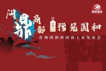 问鼎商都·贵州国和酒绽放中原大地