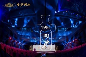 王新国/秦书尧/郦波/钱维宏/涂佑能/杨光/张道红齐聚金沙,论道酱酒品质生态
